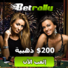 Arab Bet Rally