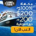 Arab Casino Cruise